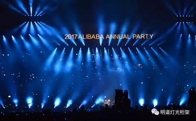 Alibaba Annual Party 7 Gtd America Technology Inc